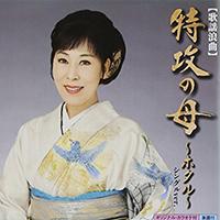 yuri-harada_ep03
